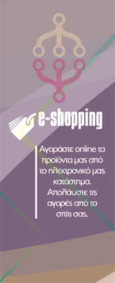 e-shop Zea delicatessen Corfu Greece