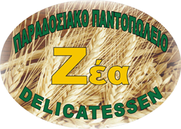 Zea delicatessen Corfu Greece